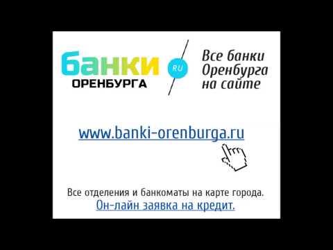 Список банков которые дают кредиты - Сайт loacomu!