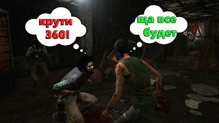 Dead by Daylight - МАНСУЮ НА 360 , ЗАКОНОМ НЕ ЗАПРЕЩЕНО