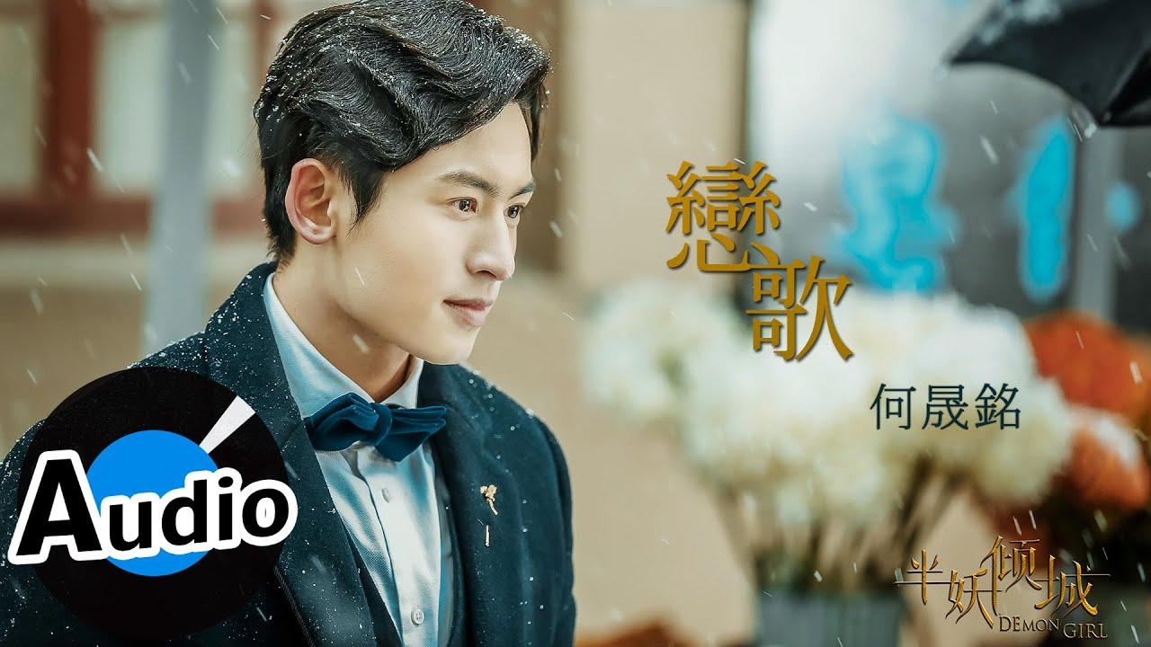 何晟銘 - 戀歌 (官方歌詞版) - 電視劇《半妖傾城》片尾曲 - YouTube