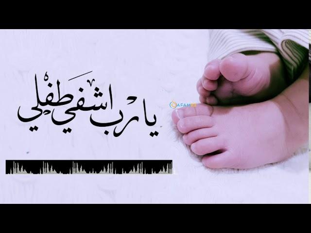 دعاء اللهم اشفي كل مريض