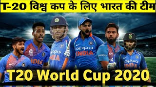 ICC T20 World Cup 2020 India 15 Members Team Squad | India Team Squad for T20 World Cup
