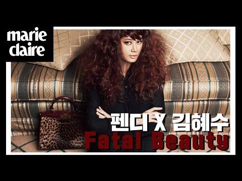 [Marie Claire Korea] FATAL BEAUTY with Kim Hye Soo