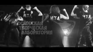 Московская Творческая Лаборатория. День 3. Танец Мигеля