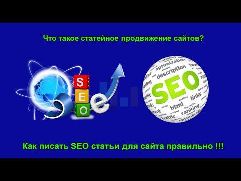 Статейное продвижение сайтов. Как писать SEO статьи правильно