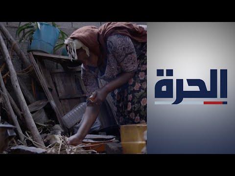 النجاح الاقتصادي الذي حققته إثيوبيا في العقود الأخيرة مهدد.. الجائحة تغرق الملايين بفقر مدقع  - نشر قبل 15 ساعة
