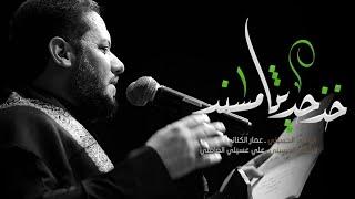 خذ حديثا مسندا | الملا عمار الكناني  - حسينية الحاج عبد الزهره الفرطوسي - العراق - ميسان