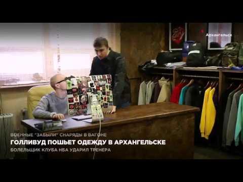 Голливуд пошьёт одежду в Архангельске