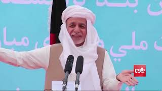 President Ghani Inaugurates Kamal Khan Dam