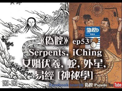 《偽腔》女媧伏羲, 蛇, 外星, 易經 [神祕學] ep 53 pseudo
