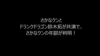タレントで東京海洋大学名誉博士のさかなクンが18日放送のTBS「中...