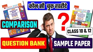 comparison of Oswaal Question Bank and sample paper 2021 board exam