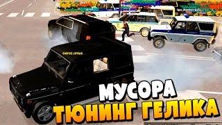 МУСОРА!! ТЮНИНГ ГЕЛИКА!!- CRMP #16 [GTA RolePlay]