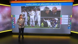 ريال مدريد يحسم الكلاسيكو أمام برشلونة ويتصدر الليغا