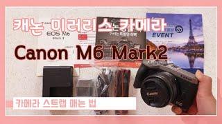 캐논 M6 Mark2 15-45mm Kit 실버(Si…