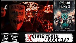 Судная Ночь 3 - Хорошое кино (КиноОбзор СДМ)