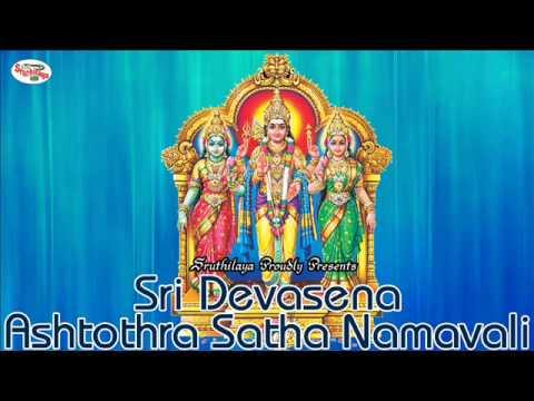 Sri Devasena Ashtothra Satha Namavali