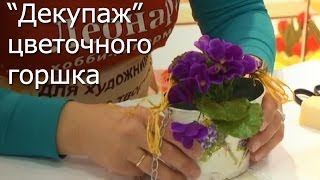 Декупаж цветочного горшочка - Видео мастер-класс