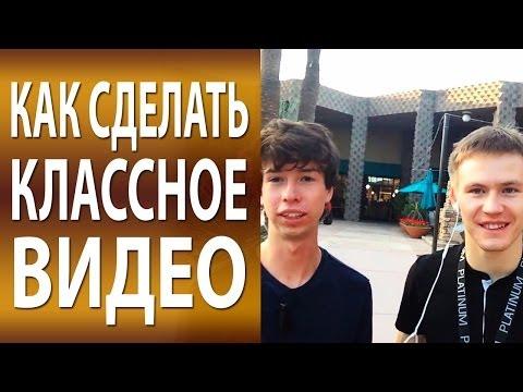 видео: Как сделать видео классно? Советы Д.Уокера о том, как сделать видео. Создание видео