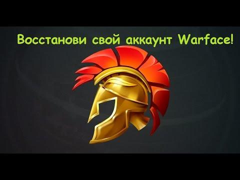 Новый способ! Восстанови свой аккаунт Warface!