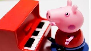 Мультфильмы Свинка Пеппа, Джордж и Пианино! Игрушки для детей на русском Peppa pig