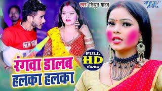 रंगवा डालब हलका हलका | #Mithun Yadav का सबसे रसदार होली  #Video | 2021 Bhojpuri New Song