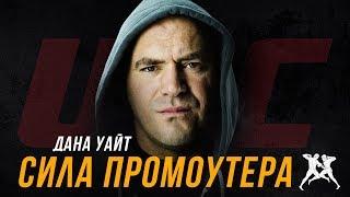 HS: Сила промоутера - фильм о Дане Уайте