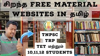 How to search best collection of material| website 10,11,12, students|TNPSC|TRP|TET|in tamil nadu.