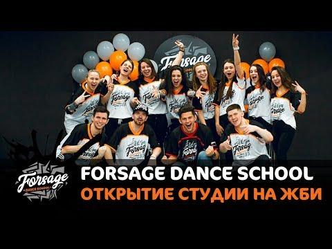 Открытие школы танцев FORSAGE DANCE SCHOOL | Екатеринбург - ЖБИ (2019)
