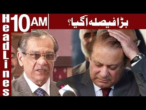 IHC Ban on Airing Nawaz Sharif's Speeches? - Headlines 10 AM - 20 February 2018 - Express News