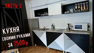 СТИЛЬНА КУХНЯ своими руками / Дизайн маленькой кухни самому / Мебель своими руками