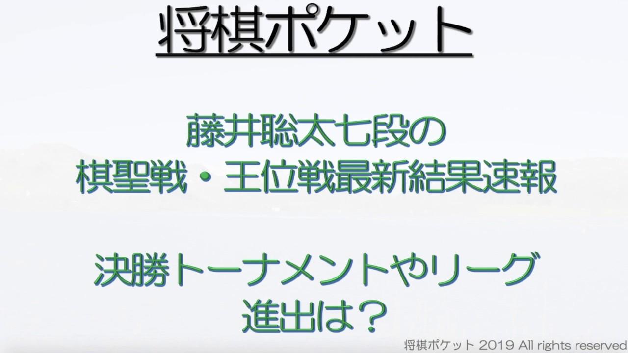速報 対局 藤井 聡太