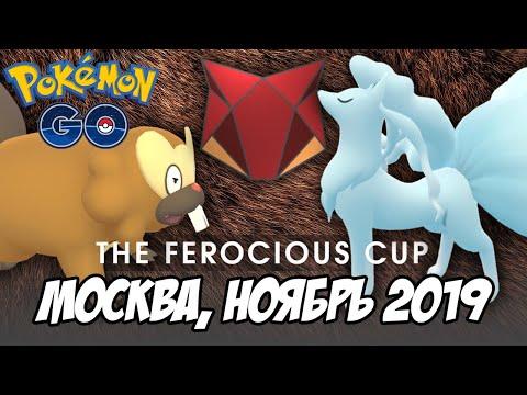 [Pokemon GO] PvP-турнир Ferocious Cup - Москва, ноябрь 2019. Уж лучше поздно...