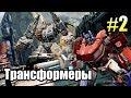 ТРАНСФОРМЕРЫ Падение Кибертрона {Transformers} часть 2  — ВАРП ОСАДА