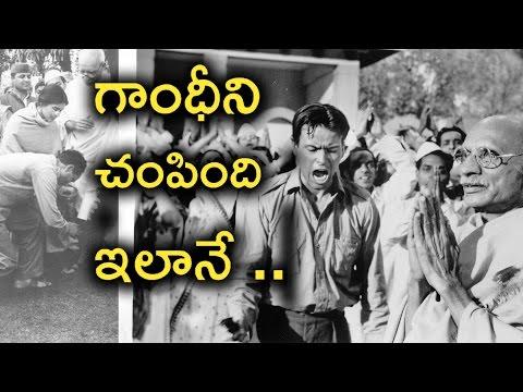 గాడ్సే మహాత్మ గాంధీని చంపింది ఇలానే ..!   Godse Life History Part 02   Telugu Mojo