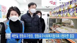 [서울뉴스]채현일 영등포구청장, 영등포구사회복지협의회 …