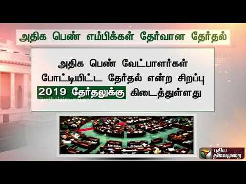 அதிக அளவில் பெண் வேட்பாளர்கள் வெற்றிபெற்ற முதல் மக்களவை தேர்தல்!    Lok Sabha Election Results 2019  Puthiya thalaimurai Live news Streaming for Latest News , all the current affairs of Tamil Nadu and India politics News in Tamil, National News Live, Headline News Live, Breaking News Live, Kollywood Cinema News,Tamil news Live, Sports News in Tamil, Business News in Tamil & tamil viral videos and much more news in Tamil. Tamil news, Movie News in tamil , Sports News in Tamil, Business News in Tamil & News in Tamil, Tamil videos, art culture and much more only on Puthiya Thalaimurai TV   Connect with Puthiya Thalaimurai TV Online:  SUBSCRIBE to get the latest Tamil news updates: http://bit.ly/2vkVhg3  Nerpada Pesu: http://bit.ly/2vk69ef  Agni Parichai: http://bit.ly/2v9CB3E  Puthu Puthu Arthangal:http://bit.ly/2xnqO2k  Visit Puthiya Thalaimurai TV WEBSITE: http://puthiyathalaimurai.tv/  Like Puthiya Thalaimurai TV on FACEBOOK: https://www.facebook.com/PutiyaTalaimuraimagazine  Follow Puthiya Thalaimurai TV TWITTER: https://twitter.com/PTTVOnlineNews  WATCH Puthiya Thalaimurai Live TV in ANDROID /IPHONE/ROKU/AMAZON FIRE TV  Puthiyathalaimurai Itunes: http://apple.co/1DzjItC Puthiyathalaimurai Android: http://bit.ly/1IlORPC Roku Device app for Smart tv: http://tinyurl.com/j2oz242 Amazon Fire Tv:     http://tinyurl.com/jq5txpv  About Puthiya Thalaimurai TV   Puthiya Thalaimurai TV (Tamil: புதிய தலைமுறை டிவி)is a 24x7 live news channel in Tamil launched on August 24, 2011.Due to its independent editorial stance it became extremely popular in India and abroad within days of its launch and continues to remain so till date.The channel looks at issues through the eyes of the common man and serves as a platform that airs people's views.The editorial policy is built on strong ethics and fair reporting methods that does not favour or oppose any individual, ideology, group, government, organisation or sponsor.The channel's primary aim is taking unbiased and accurate information 