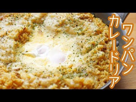 ワンパン生米から簡単チーズカレードリアの作り方 ~ easycurrydoria ~料理レシピはParty Kitchen