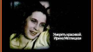 ИРИНА МЕТЛИЦКАЯ  - УМЕРЕТЬ КРАСИВОЙ