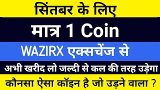 Pump Soon 1 Small Coin for long term 2021 | High Profitable CryptoCurrency 2021 | Best Exchange App