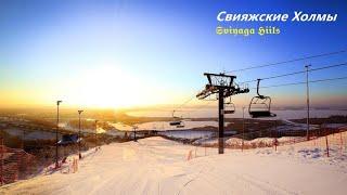 Свияжские холмы 1 5 02 2021 Горнолыжный курорт