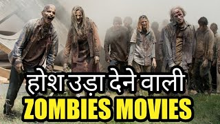 Hollywood best zombies movie ! zombies hindi dubbed movie ! zombies horror movie ! hollywood movie
