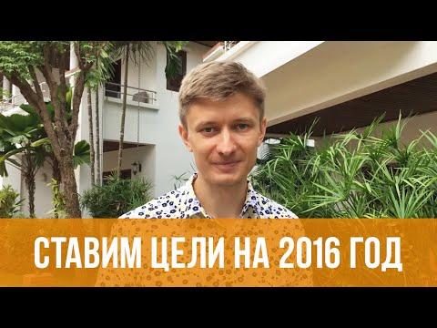 Артем Мельник: Мои Цели на 2016. Топ-10 целей от Артема Мельника