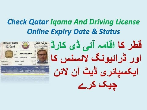 How To Check Qatar Iqama And Driving License Online Expiry Date & Status urdu hindi