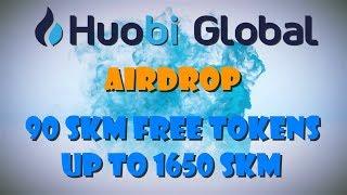 AIRDROP от биржи Huobi - от 90 до 1650 SKM free tokens. Криптовалюта без вложений.