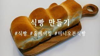 베이킹미니오븐으로 만드는 식빵