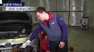 TOYOTA PRIUS 油電車冷氣保養 說明和實作(使用TEXA 705R冷媒回收機)