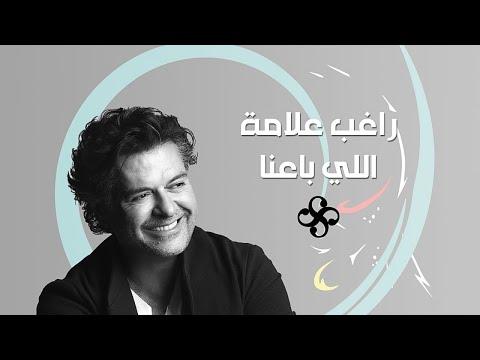 Ragheb Alama - Elli Baana - راغب علامة - اللي باعنا