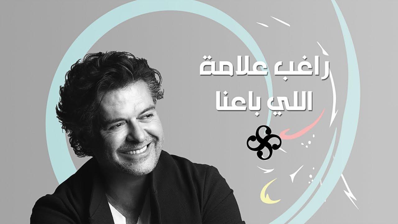 Ragheb Alama Elli Baana راغب علامة اللي باعنا Official Lyrics Video