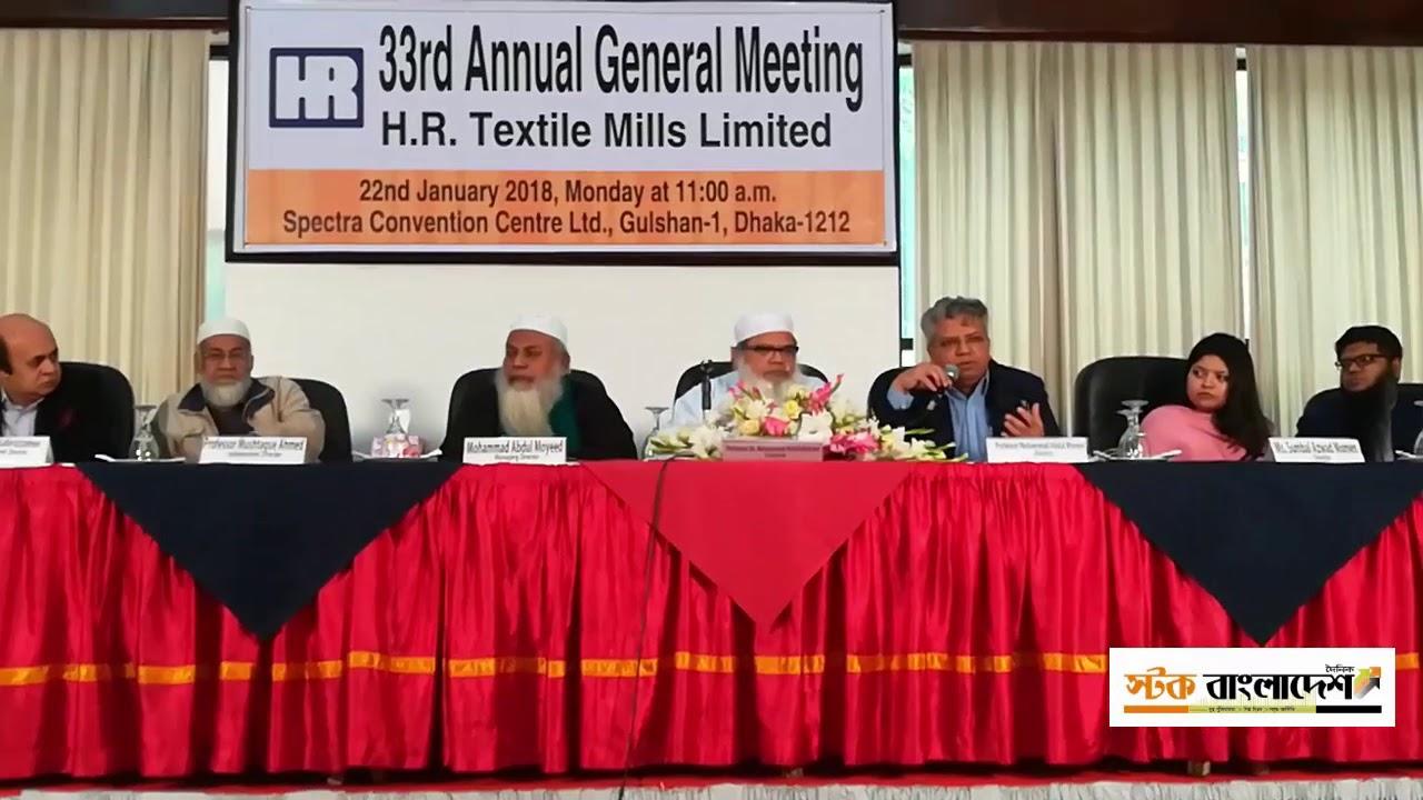 H R Textile Ltd  33th AGM 2018