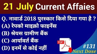 19 July current affairs quiz